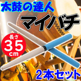 太鼓の達人バチ 先尖型 マイバチ グリップ 連打 工房 万能 ロール処理 wii(その他)