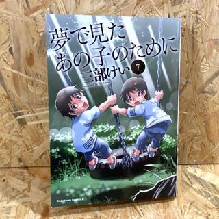 カドカワショテン(角川書店)の夢で見たあの子のために 7(青年漫画)