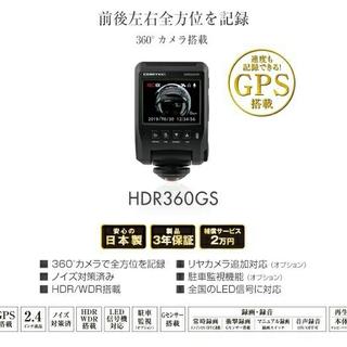 HDR360GS  コムテック  ドライブレコーダー