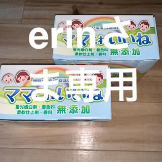 erinさま専用(洗剤/柔軟剤)