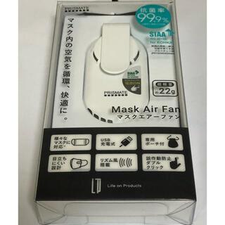 【PRISMATE】MASK AIR FAN マスクエアーファン