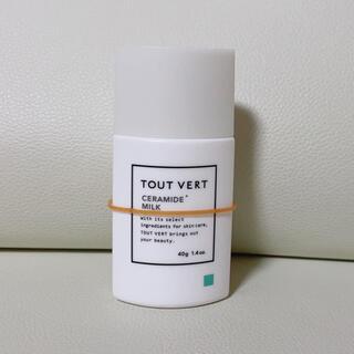トゥベール セラミドミルク 乳液