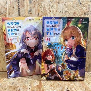 カドカワショテン(角川書店)の勇者召喚に巻き込まれたけど、異世界は平和でした 03・04(青年漫画)