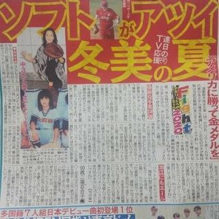 💙7・26🎵⚾️坂本冬美🍦⚾️ソフト王手🤸♀️👧体操女子8️⃣位突破