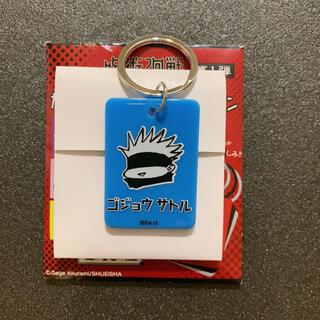 呪術廻戦 五条悟 カラーチャームコレクション  キーホルダー