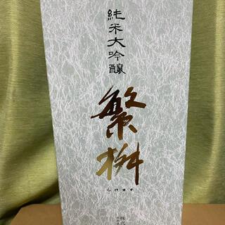 繁枡 純米大吟醸 720ml 高島屋福岡店限定品 新品未開封(日本酒)