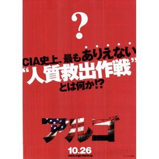 3枚¥301 303「アルゴ」映画チラシ・フライヤー(印刷物)