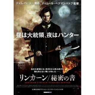 3枚¥301 304「リンカーン/秘密の書」映画チラシ・フライヤー(印刷物)