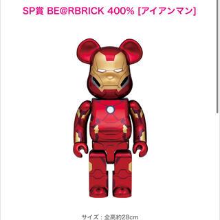 メディコムトイ(MEDICOM TOY)のSP賞BE@RBRICK 400% (アイアンマン)1個(その他)