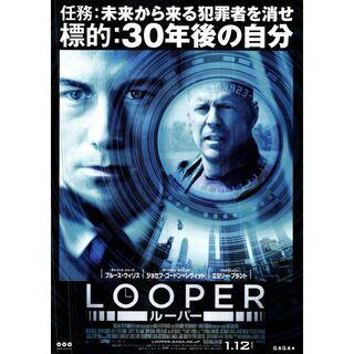 3枚¥301 308「LOOPER/ルーパー」映画チラシ・フライヤー(印刷物)