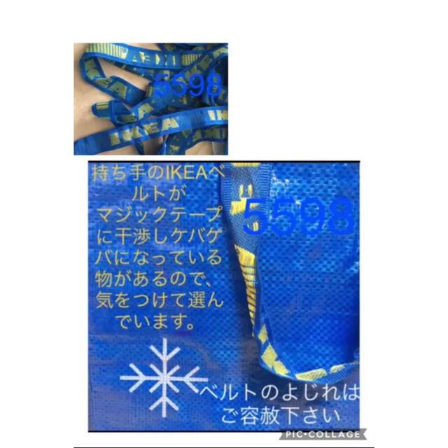 IKEA(イケア)の〓IKEA 保冷バッグ×1〓 レディースのバッグ(エコバッグ)の商品写真