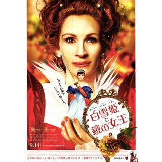 3枚¥301 312「白雪姫と鏡の女王」映画チラシ・フライヤー(印刷物)