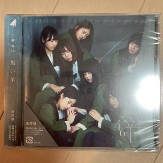 ケヤキザカフォーティーシックス(欅坂46(けやき坂46))の黒い羊CD(女性アイドル)