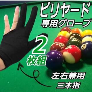 ビリヤードグローブ ビリヤード 2枚セット 左右兼用 ビリヤード手袋(ビリヤード)