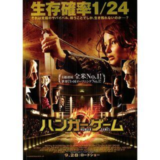 3枚¥301 315「ハンガー・ゲーム」映画チラシ・フライヤー(印刷物)