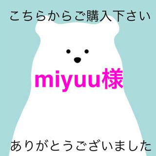 miyuu様専用(iPhoneケース)