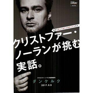 3枚¥301 321「ダンケルク」映画チラシ・フライヤー(印刷物)