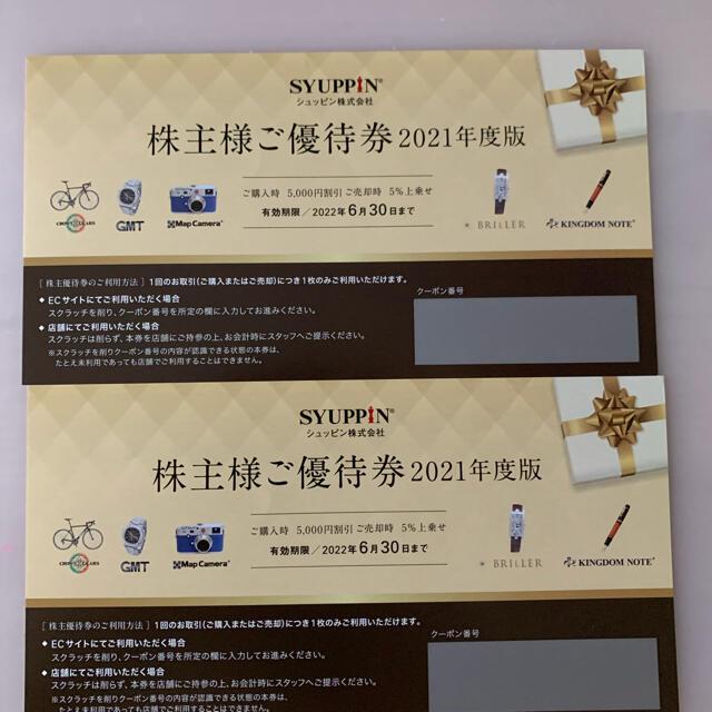 シュッピン株主優待券2枚 チケットの優待券/割引券(ショッピング)の商品写真