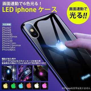 人気ランキング上位!LED発光 6カラー 光るiPhoneケース