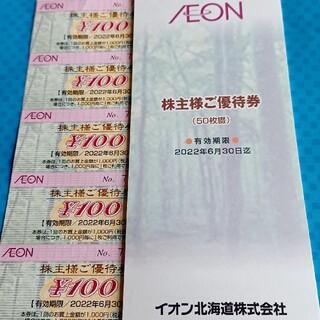 AEON - イオン株主優待券●5枚
