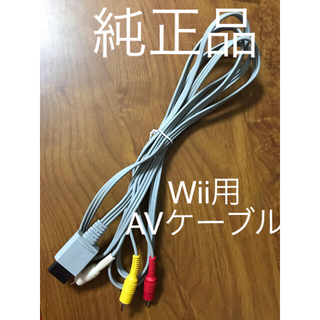 Wii - Wii AVケーブル