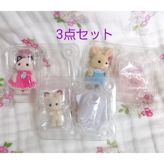 エポック(EPOCH)の新品シルバニアファミリー 赤ちゃんなりきりシリーズ3点セット シークレット含む(ぬいぐるみ/人形)