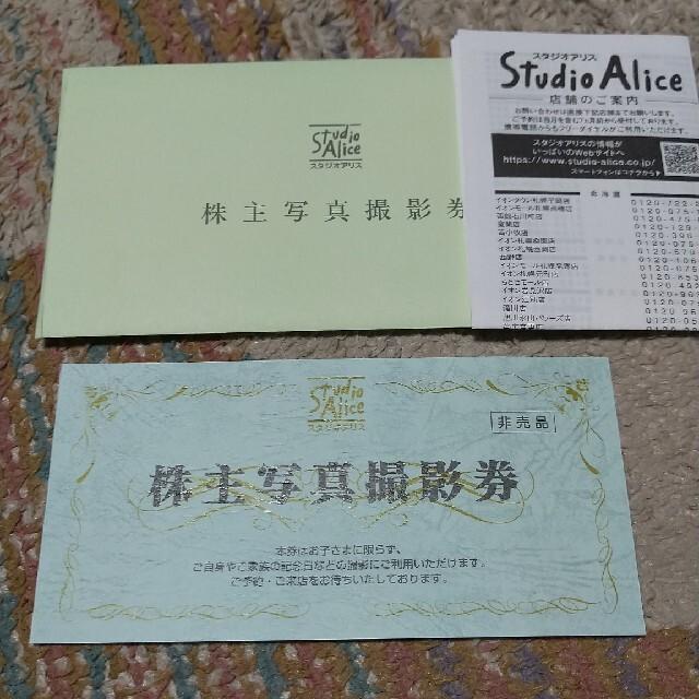 スタジオアリス株主優待券 1枚 チケットの優待券/割引券(その他)の商品写真
