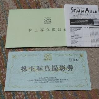 スタジオアリス株主優待券 1枚