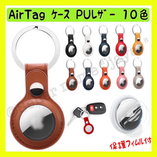 【PUレザー】Apple AirTag 革 ケース【フィルム付き】 (その他)