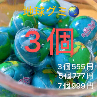 DaDa地球グミ3個 お菓子 ASMR(菓子/デザート)