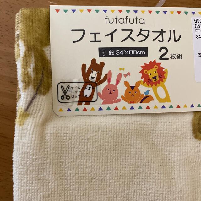 futafuta(フタフタ)のフタフタ くまさんフェイスタオル2枚セット インテリア/住まい/日用品の日用品/生活雑貨/旅行(タオル/バス用品)の商品写真