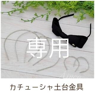 モネコル様専用(各種パーツ)