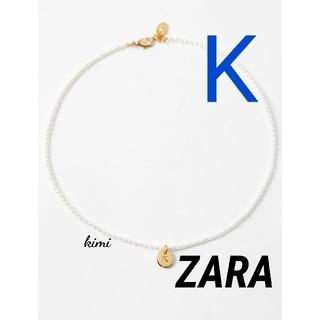 ZARA - ZARA「K」イニシャルディテールパールビーズネックレス イニシャルネックレス