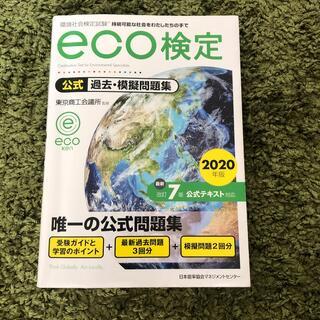 ニホンノウリツキョウカイ(日本能率協会)の環境社会検定試験eco検定公式過去・模擬問題集 2020年版 改訂7版 おまけ付(科学/技術)