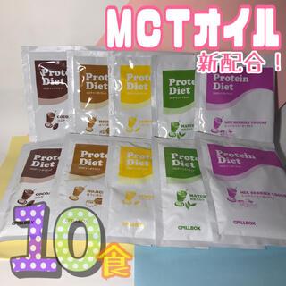 《ピルボックス》プロテインダイエット 5味 × 2袋 計10袋(10食分)(ダイエット食品)