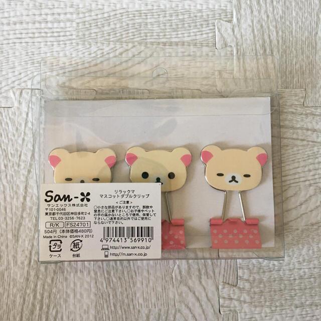 サンエックス(サンエックス)のリラックマ マスコット ダブルクリップ エンタメ/ホビーのおもちゃ/ぬいぐるみ(キャラクターグッズ)の商品写真