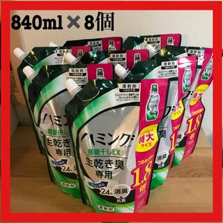 ハミングファイン 部屋干しEX フレッシュサボン詰め替え 840ml 8個セット(洗剤/柔軟剤)