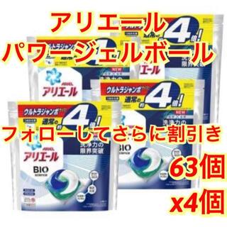 ピーアンドジー(P&G)の【252個】 アリエール パワージェルボール(洗剤/柔軟剤)
