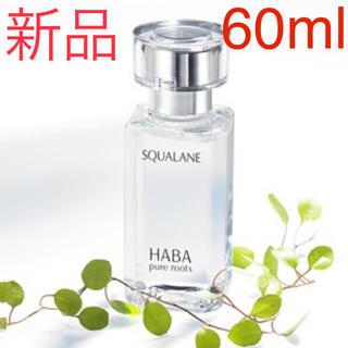 ハーバー(HABA)のHABA ハーバー  スクワランオイル 60ml(フェイスオイル/バーム)