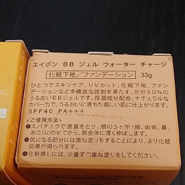 AVON(エイボン)の新品☆エイボン 2つセット コスメ/美容のベースメイク/化粧品(化粧下地)の商品写真