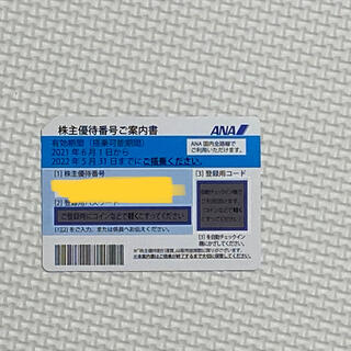 エーエヌエー(ゼンニッポンクウユ)(ANA(全日本空輸))の【即購入OK】ANA 株主優待券(その他)