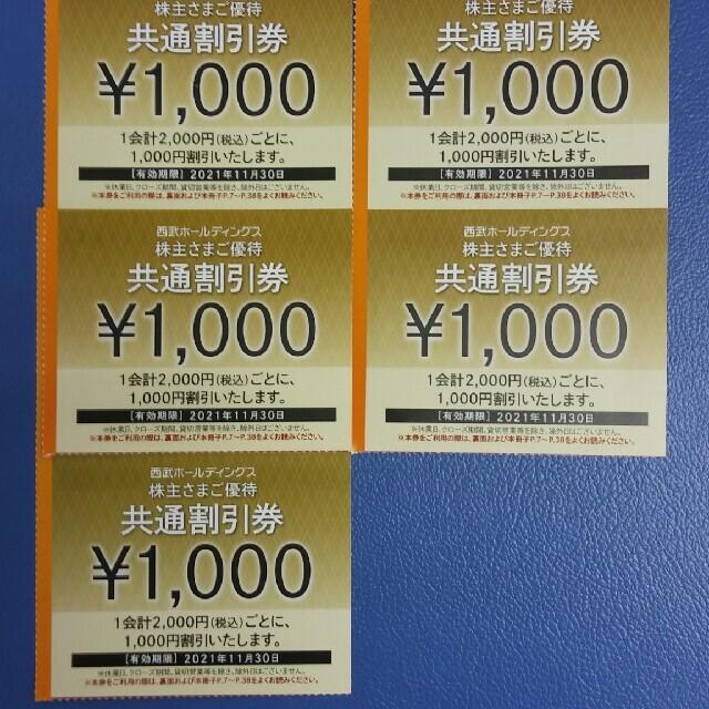 Prince(プリンス)の5枚🔷1000円共通割引券🔷西武ホールディングス株主優待券 チケットの優待券/割引券(その他)の商品写真