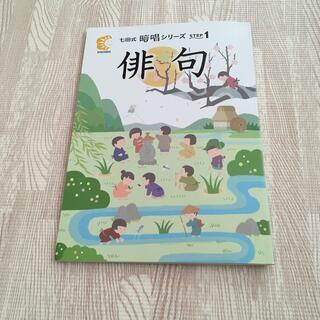 七田式 暗唱シリーズ 俳句(キッズ/ファミリー)