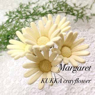 マーガレット クレイフラワー イエロー 5本セット 造花(その他)