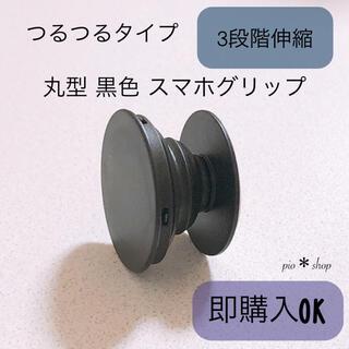 丸型 黒色 シンプル スマホグリップ ポップソケット(その他)