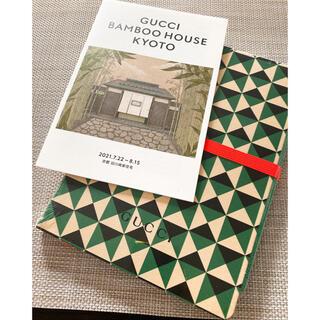 グッチ(Gucci)のGUCCIノベルティ(ノート/メモ帳/ふせん)