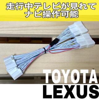 トヨタ レクサス ディスプレイオーディオ テレビキット キャンセラー