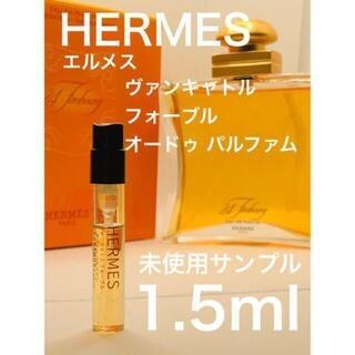 Hermes - [h-V] HERMES ヴァンキャトルフォーブル オードゥパルファム1.5ml