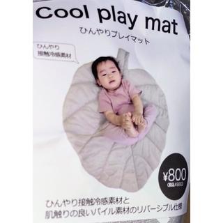 スリーコインズ(3COINS)の3COINS ひんやりプレイマット ベビー赤ちゃん 接触冷感 スリーコインズ(ベビー布団)
