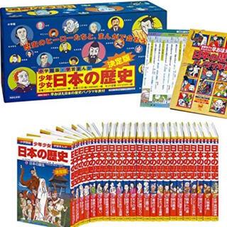 「学習まんが少年少女日本の歴史 改訂 23巻セット」